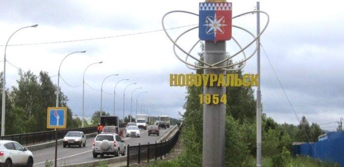 Резиденты ТОСЭР «Новоуральск» создадут более 80 рабочих мест