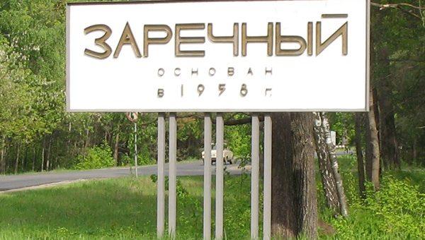 В Заречном зарегистрирован второй резидент ТОР — ООО «Зарпласт»