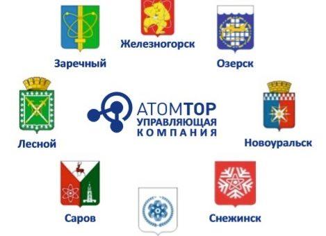 В «Атом-ТОР» состоялась Стратегическая сессия «ТОСЭР: территории новых возможностей»