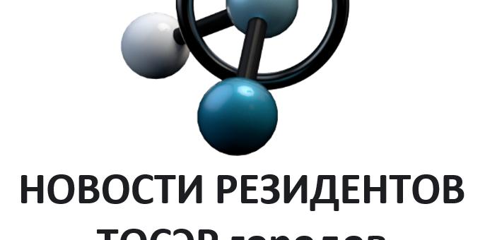 НПП «Керамические системы» получило средства на НИОКР