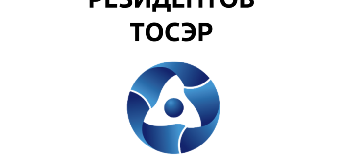 Крупнейший в России Региональный центр облучательных технологий подготовлен к вводу в эксплуатацию