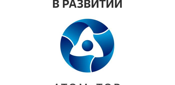 В Железногорске появилось официальное представительство «Атом-ТОР»
