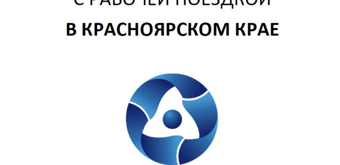 В Красноярском крае будут развивать промпарковую политику