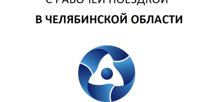 Генеральный директор «Атом-ТОР» побывал в Челябинской области с рабочим визитом