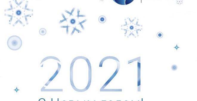 Дорогие друзья, коллеги, партнеры, единомышленники! От души поздравляем вас с наступающим Новым 2021 годом!