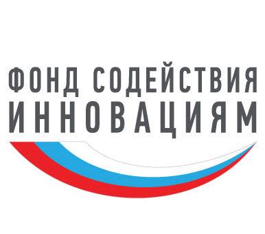 Фонд содействия инновациям объявил о начале приема заявок по программе «КОММЕРЦИАЛИЗАЦИЯ» (XIII ОЧЕРЕДЬ)